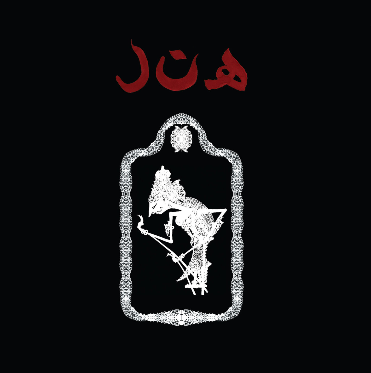 Harappian Night Recordings